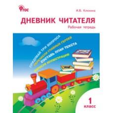 Дневник читателя. 1 класс. ФГОС