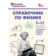 Школьный справочник. Справочник по физике. 7-11 классы