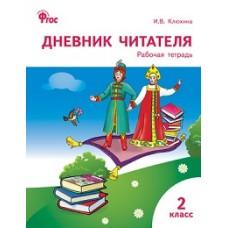 Дневник читателя. 2 класс. ФГОС