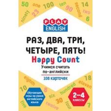 Play English Раз,два,три,четыре,пять! Учимся считать по-английски