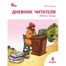 Дневник читателя. 4 класс. Рабочая тетрадь. ФГОС
