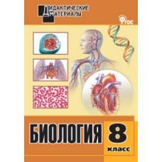 Биология. 8 класс. Дидактические материалы. Разноуровневые задания. ФГОС