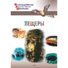 Иллюстрированная энциклопедия школьника. Пещеры