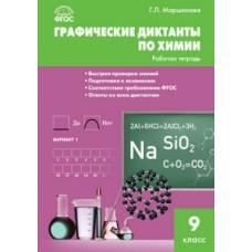 Графические диктанты по химии. 9 класс. Рабочая тетрадь. ФГОС