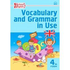 Английский язык. 4 класс. Сборник лексико-грамматических упражнений. ФГОС