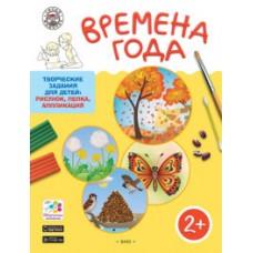 Времена года. Творческие задания для детей: рисунок, лепка, аппликация. 2+. Папка+методика. ФГОС