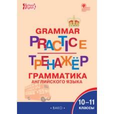 Английский язык.  Грамматика английского языка. Grammar practice. 10-11 классы. Тренажёр. ФГОС