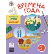 Времена года. Творческие задания для детей: рисунок, лепка, аппликация. 5+. Папка+методика. ФГОС