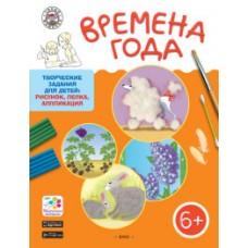Времена года. Творческие задания для детей: рисунок, лепка, аппликация. 6+. Папка+методика. ФГОС