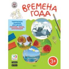 Времена года. Творческие задания для детей: рисунок, лепка, аппликация. 3+. Папка+методика. ФГОС