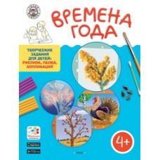 Времена года. Творческие задания для детей: рисунок, лепка, аппликация. 4+. Папка+методика. ФГОС