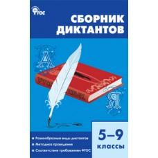 Русский язык. 5-9 классы. Сборник диктантов. ФГОС