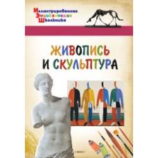 Живопись и скульптура. Иллюстрированная энциклопедия школьника