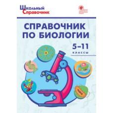 Справочник по биологии. 5-11 классы. ФГОС