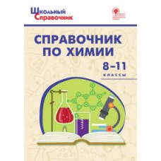 Справочник по химии. 8-11 класс