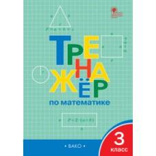 Тренажёр по математике. 3 класс. ФГОС