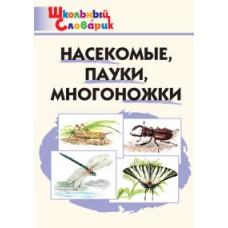 Насекомые, пауки, многоножки. Школьный словарик
