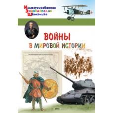 Воины в мировой истории. Иллюстрированная энциклопедия школьника