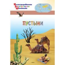 Пустыни. Иллюстрированная энциклопедия школьника