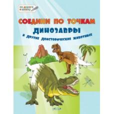 По дороге в школу.  Соедини по точкам. Динозавры и другие доисторические животные