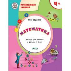 Математика. Развивающие задания. Тетрадь для занятий с детьми 4-5 лет