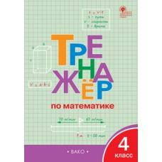 Математика. 4 класс. Тренажер. ФГОС