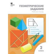 Геометрические задания. 2 класс. Рабочая тетрадь. ФГОС