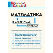 Математика в алгоритмах и схемах. Школьный словарик