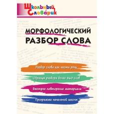Морфологический разбор слова. Школьный словарик