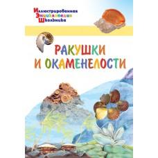 Ракушки и окаменелости. Иллюстрированная энциклопедия школьника
