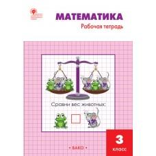 Математика. 3 класс. Рабочая тетрадь к УМК Моро М.И. ФГОС