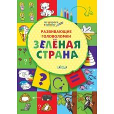 Развивающие головоломки. Зелёная страна. Развивающее пособие для детей 5-7 лет