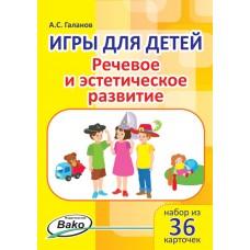 Игры для детей. Речевое и эстетическое развитие. Набор из 36 карточек