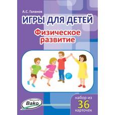 Игры для детей. Физическое развитие. Набор из 36 карточек