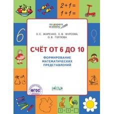 Счет от 6 до 10. Формирование математических представлений. Рабочая тетрадь для детей 6-7 лет. ФГОС