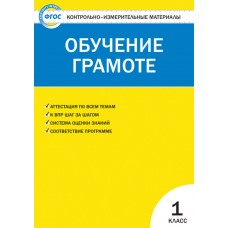 Контрольно-измерительные материалы. Обучение грамоте. 1 класс. ФГОС