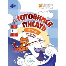Оранжевый котенок. Готовимся писать. Тетрадь для занятий с детьми 4-5 лет