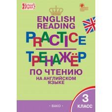 Английский язык. 3 класс. Тренажёр по чтению на английском языке. ФГОС