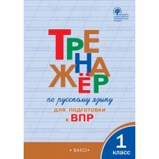 Тренажёр по русскому языку для подготовки к ВПР. 1 класс. ФГОС