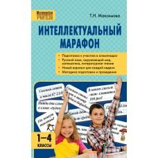 Интеллектуальный марафон. 1-4 классы. Все учебные предметы. ФГОС