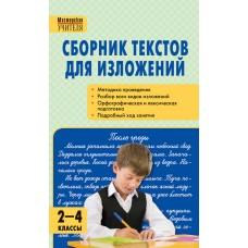 Сборник текстов для изложений. 2-4 классы. ФГОС
