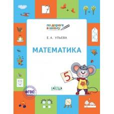 По дороге в школу. Математика. Тетрадь для детей 5-7 лет. ФГОС