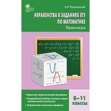 Алгебра. Неравенства в заданиях ЕГЭ по математике. 8-11 классы. Практикум