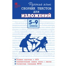 Русский язык. 5-9 классы. Сборник текстов для изложений.