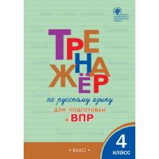 Тренажёр по русскому языку для подготовки к ВПР. 4 класс