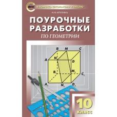 Поурочные разработки. Геометрия. 10 класс. (ПШУ). ФГОС