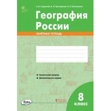 География России. 8 класс. Зачётная тетрадь