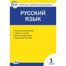 Контрольно-измерительные материалы. Русский язык. 1 класс. КИМ