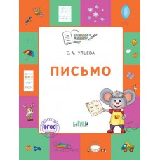 Письмо. Тетрадь для детей 5-7 лет. Пособие. ФГОС