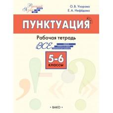 Русский язык. Шаг за шагом. 5–6 классы. Рабочая тетрадь. Пунктуация